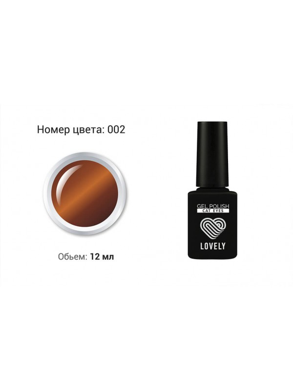 Lovely Cat eye Gel Polish №2, 12 ml